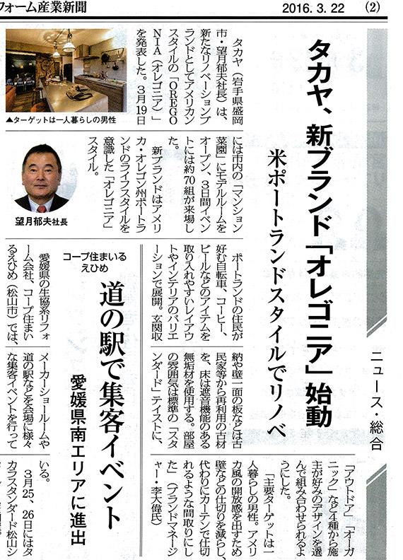 1_20160322リフォーム産業新聞