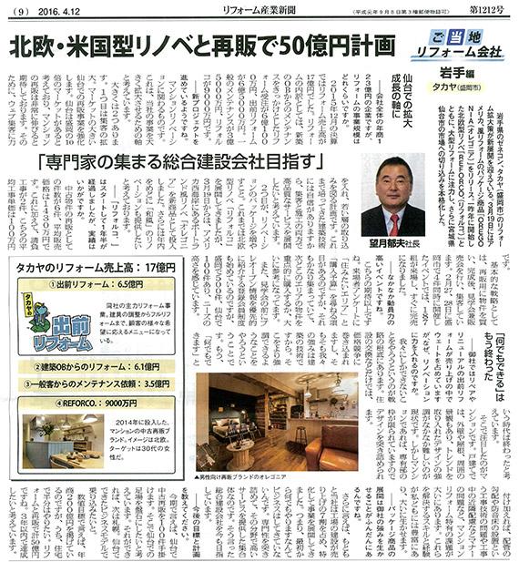 3_20160413リフォーム産業新聞