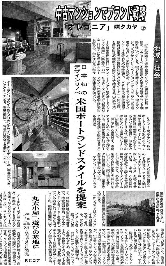 4_20160621住宅新報
