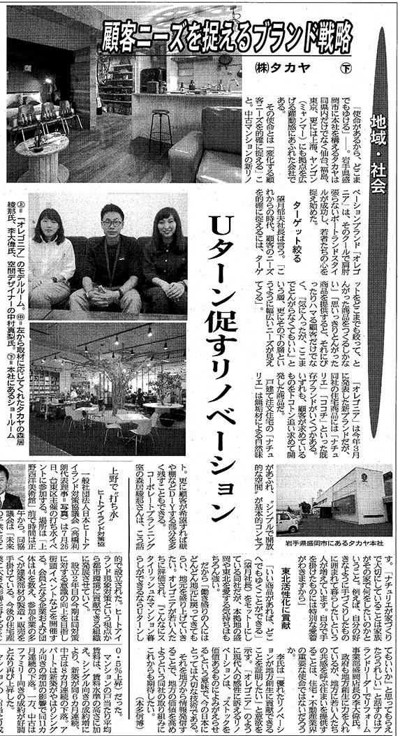 5_20160628住宅新報