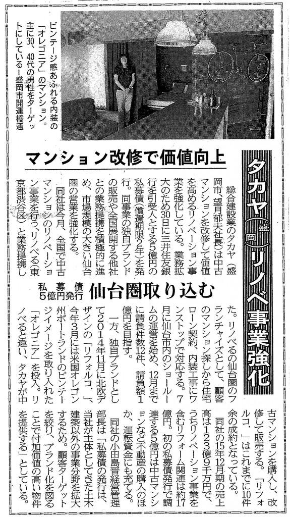 6_20160630岩手日報