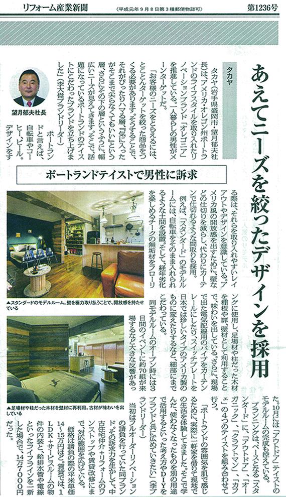 7_161011リフォーム産業新聞